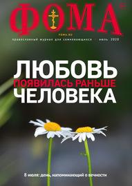 Журнал «Фома». № 7(207) / 2020