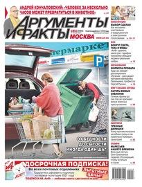 Аргументы и Факты Москва 28-2020