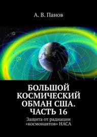 Большой космический обман США. Часть 16. Защита от радиации «космонавтов» НАСА