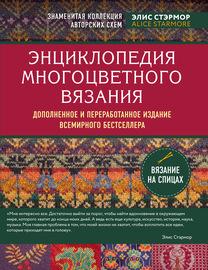 Энциклопедия многоцветного вязания. Знаменитая коллекция авторских схем