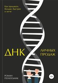 ДНК личных продаж