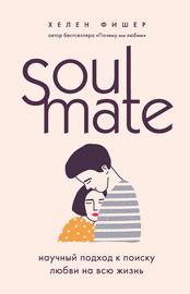 Soulmate. Научный подход к поиску любви на всю жизнь