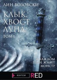 Книга Клык. Хвост. Луна. Том I