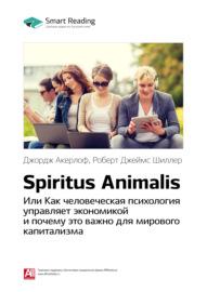 Ключевые идеи книги: Spiritus Animalis, или Как человеческая психология управляет экономикой и почему это важно для мирового капитализма. Джордж Акерлоф, Роберт Джеймс Шиллер
