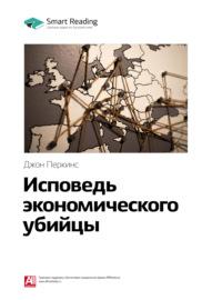 Ключевые идеи книги: Исповедь экономического убийцы. Джон Перкинс