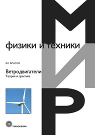 Ветродвигатели. Теория и практика