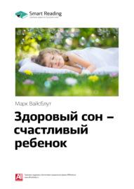 Ключевые идеи книги: Здоровый сон – счастливый ребенок. Марк Вайсблут