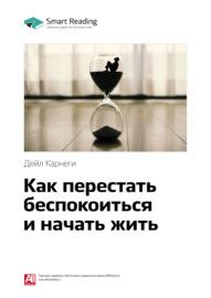 Краткое содержание книги: Как перестать беспокоиться и начать жить. Дейл Карнеги