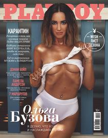 Playboy №2/2020