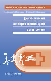 Диагностический потенциал картины крови у спортсменов