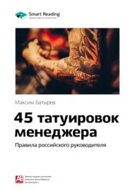 Краткое содержание книги: 45 татуировок менеджера. Правила российского руководителя. Максим Батырев
