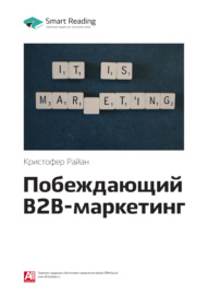 Ключевые идеи книги: Побеждающий B2B-маркетинг. Кристофер Райан