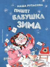 Книга Пишет бабушка Зима