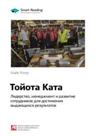 Ключевые идеи книги: Тойота Ката. Лидерство, менеджмент и развитие сотрудников для достижения выдающихся результатов. Майк Ротер