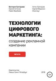 Технологии цифрового маркетинга: создание рекламной кампании