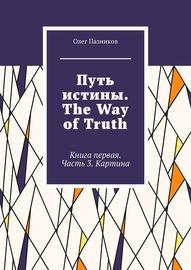 Путь истины. The Way of Truth. Книга первая. Часть 3. Картина