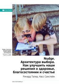 Ключевые идеи книги: Nudge. Архитектура выбора. Как улучшить наши решения о здоровье, благосостоянии и счастье. Ричард Талер, Касс Санстейн