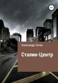 Сталин-центр