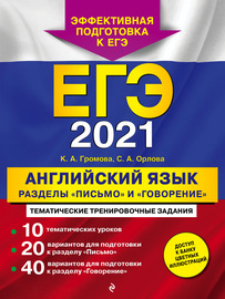 ЕГЭ-2021. Английский язык. Разделы «Письмо» и «Говорение»