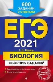 ЕГЭ-2021. Биология. Сборник заданий. 600 заданий с ответами