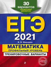 ЕГЭ-2021. Математика. Профильный уровень. Тренировочные варианты. 30 вариантов