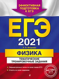 ЕГЭ-2021. Физика. Тематические тренировочные задания