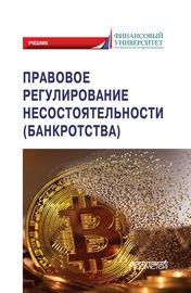 Правовое регулирование несостоятельности (банкротства)