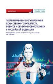 Теория правового регулирования искусственного интеллекта, роботов и объектов робототехники в Российской Федерации