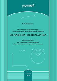 Алгоритмы решения задач школьного курса элементарной физики. Механика. Кинематика
