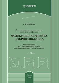 Решение задач школьного курса элементарной физики. Молекулярная физика и термодинамика