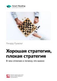 Краткое содержание книги: Хорошая стратегия, плохая стратегия. В чем отличие и почему это важно. Ричард Румельт