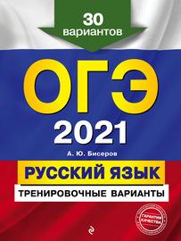 ОГЭ-2021. Русский язык. Тренировочные варианты. 30 вариантов