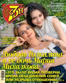 Семь дней ТВ-программа №30/2020