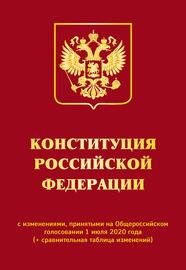 Конституция Российской Федерации с изменениями, принятыми на Общероссийском голосовании 1 июля 2020 года (+ сравнительная таблица изменений)