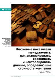 Ключевые идеи книги: Ключевые показатели менеджмента: как анализировать, сравнивать и контролировать данные, определяющие стоимость компании. Киран Уолш