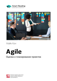 Ключевые идеи книги: Agile. Оценка и планирование проектов. Майк Кон