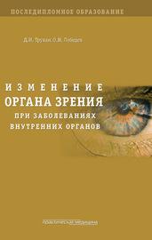 Изменение органа зрения при заболеваниях внутренних органов