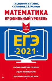 ЕГЭ-2021. Математика. Профильный уровень