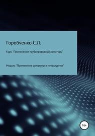 Курс «Применение трубопроводной арматуры». Модуль «Применение поворотной арматуры в металлургии»