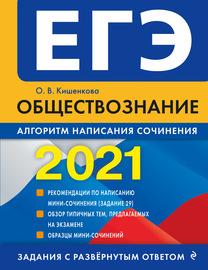 ЕГЭ-2021. Обществознание. Алгоритм написания сочинения