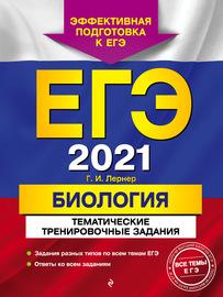 ЕГЭ-2021. Биология. Тематические тренировочные задания