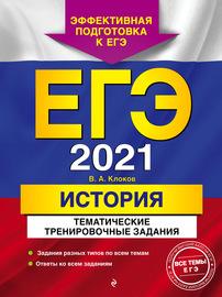 ЕГЭ-2021. История. Тематические тренировочные задания