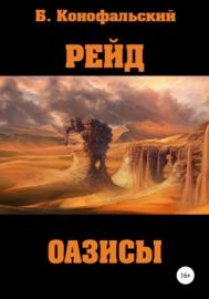 Рейд. Оазисы