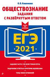 ЕГЭ-2021. Обществознание. Задания с развёрнутым ответом
