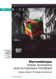 Ключевые идеи книги: Матчмейкеры. Новая экономика многосторонних платформ. Дэвид Эванс, Ричард Шмалензи