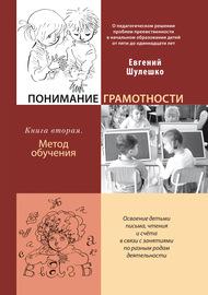 Понимание грамотности. Книга 2. Метод обучения