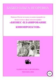 Книга Бизнес-планирование кинопроектов