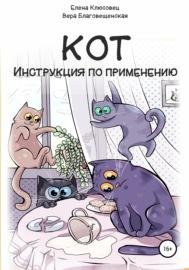 Кот. Инструкция по применению