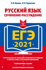 ЕГЭ-2021. Русский язык. Сочинение-рассуждение