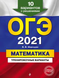 ОГЭ-2021. Математика. Тренировочные варианты. 10 вариантов с решениями